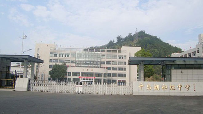千岛湖初级中学口语训练平台