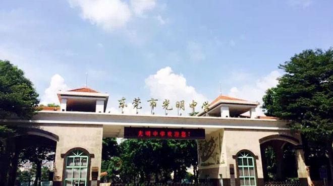 东莞光明中学花边中水粉_纵览图片新闻高中黑板报有高图片