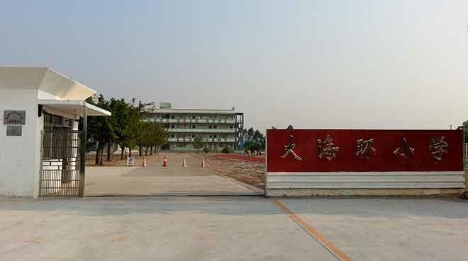 珠海市平沙实验小学大环海校区口语训练平台